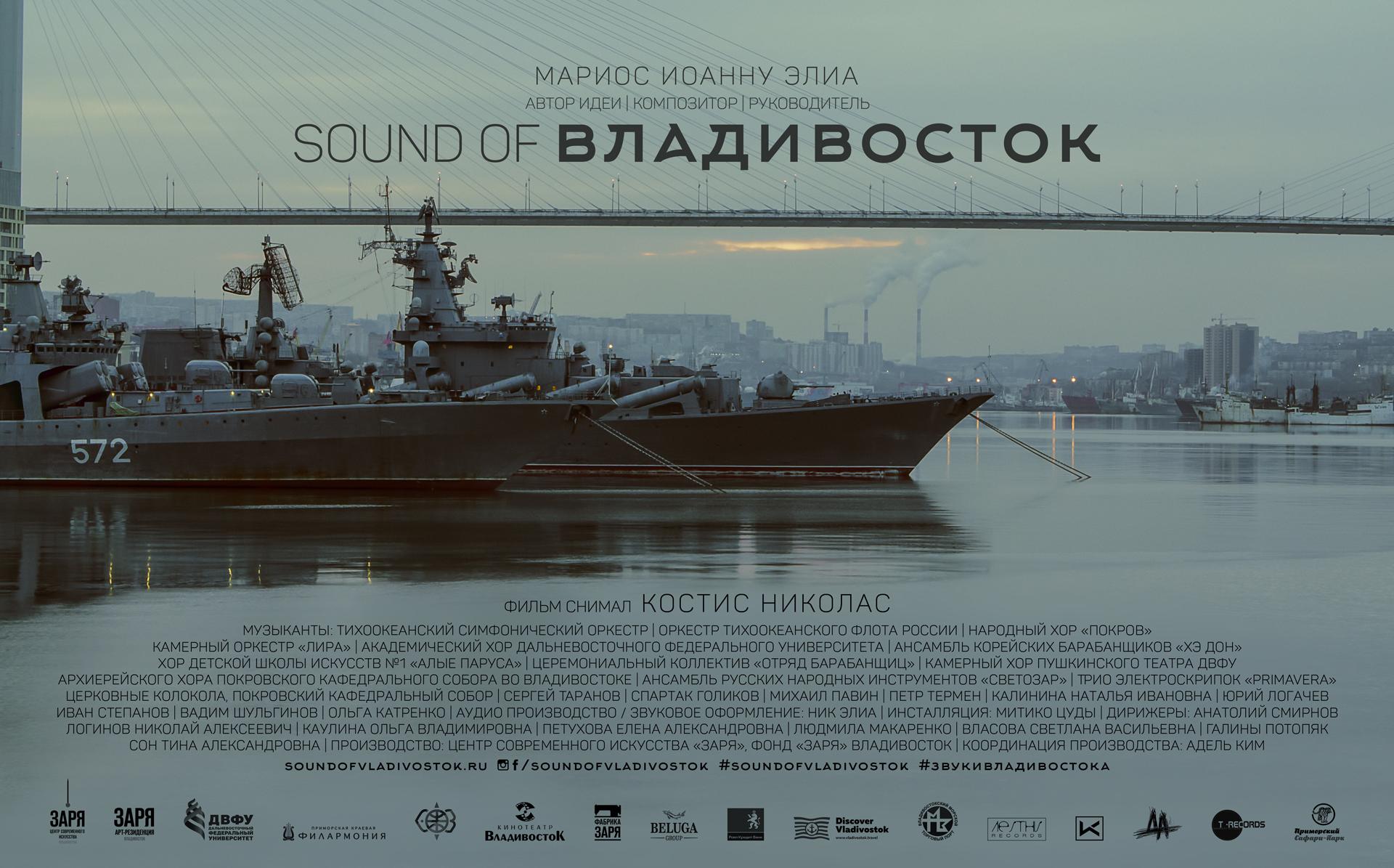 Sound of Vladivostok by Marios Joannou Elia